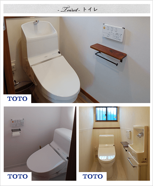 安岡工務店 ハイグレード設備 トイレ