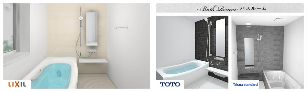 安岡工務店 ハイグレード設備 バスルーム
