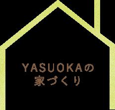 YASUOKAの家づくり