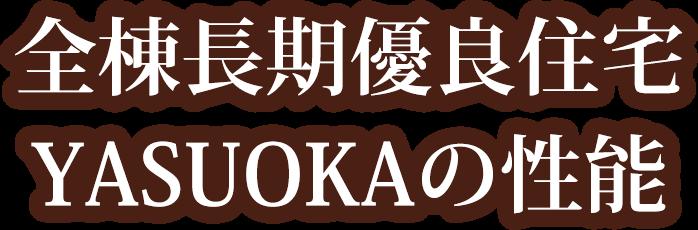 全棟長期優良住宅 YASUOKAの性能