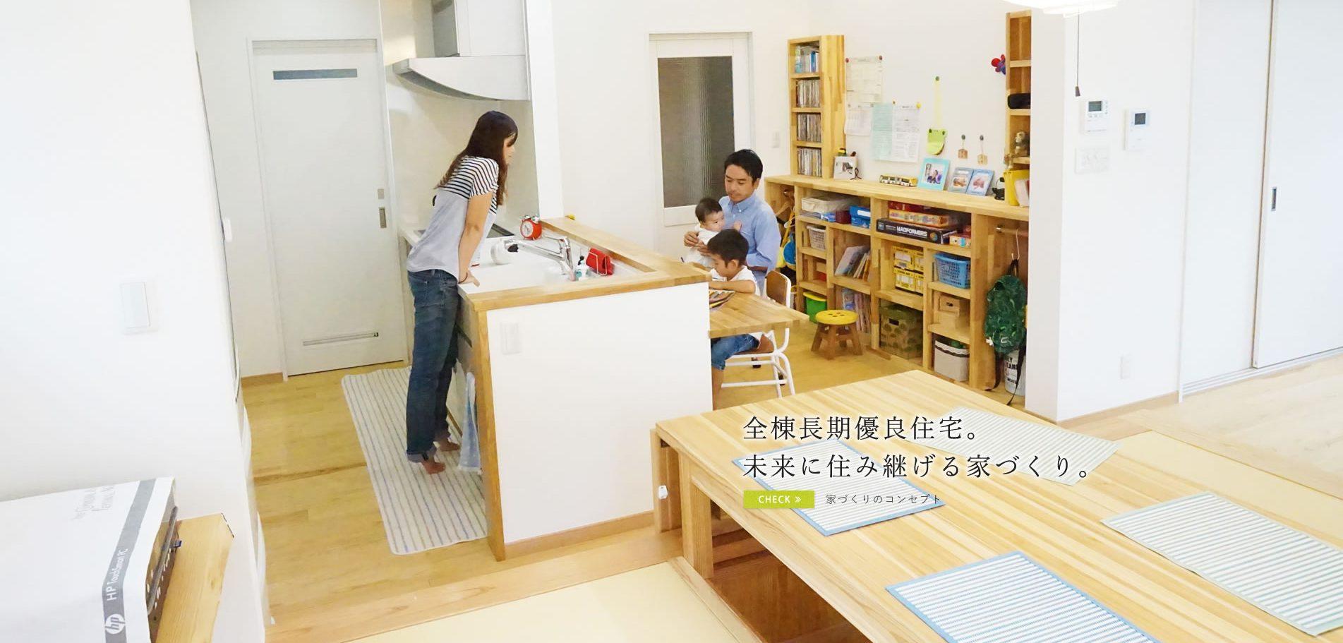 全棟長期優良住宅。未来へ住み継げる家づくり